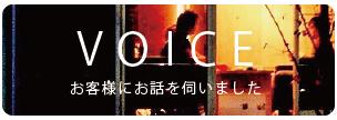 SOHO東京ご利用のお客様の声