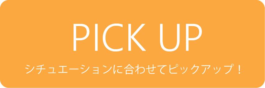 SOHO東京ピックアップ特集